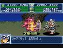 【TAS】GBA版スーパーロボット大戦A_エースパイロットがたった一人で戦争終結させにいきます_第6話「ロミオとジュリエット」
