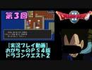 【ベリーショート】おがちゃのドラゴンクエストⅡ_03