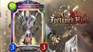 【シャドバ新弾】『Fortune's Hand / 運命の神々』と最強ドラゴン使いの〝オールスター2Pick〟グランプリ必勝講座【Shadowverse / シャドウバース】