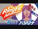 【実況】ゲームするだけでフィットネス!?#27【リングフィットアドベンチャー】
