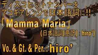 【名曲】「Mamma Maria」 日本語詞カバー【アコギ弾き語り風/演奏してみた】