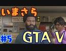 【GTA5実況】今更GTA5初プレイなやついるの?【Part 5】