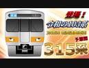 【超速報】ついに出た!JR東海新型通勤車両315系!【BKS】