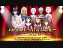 #カスタムアバターショー 第5回 #REALITY ダイジェスト動画 2020/6/13 #cluster にて開催