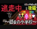 【マイクラ逃走中】~都会の小学校~ 後編 鬼ごっこ
