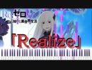 【Realize】Re:ゼロから始める異世界生活 2期 OP (ピアノカバー Piano Cover) ReZero Season 2 OP