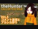 【theHunter: Call of the Wild™】コメント返信とアカシカ狩り #21.5【東北きりたん実況】