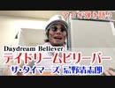 ザ・タイマーズ 忌野清志郎 - デイ・ドリーム・ビリーバー Daydream Believer (セブンイレブンCM)歌ってみた coverカバー 弾き語り ものまね風