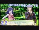 ♪22【初見】いまさら始めるサモンナイト6