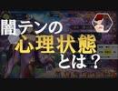 【雀魂:段位戦】闇テンスナイパーを名乗りたい!【ゆっくりvtuber実況】