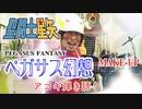 聖闘士星矢 OP SAINT SEIYA - ペガサス幻想 Pegasus Fantasy 歌ってみた coverカバー 弾き語り