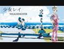 少女レイ/YUU/VOCALOID4COVER