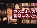 横田めぐみさんの弟、拓也さん、哲也さんが痛烈なマスコミ批判をするも、当然朝日はスルー【サンデイブレイク162】