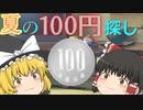【ゆっくり茶番】魔理沙が無くした100円玉を探そう!【アニメ】