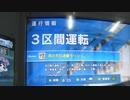 【電車でGO!!】プレイ動画 GO級 雨の日の通勤ラッシュ。【Yamanote Line】
