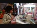 【BANDAI NAMCO】チロルチョコのクレーンゲームに挑戦するあい❤すくうのが難しいwww