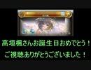 【グラブル】高垣楓さんの誕生日なので、楓さんでゴブロをフルオート討伐【高垣楓】
