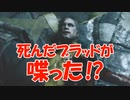 【BIOHAZARD RE:3】ブラッドは何度でも蘇るさ【Part.6】