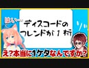 【BANトークコミュ障】かわいいいきもの猫宮ひなた【天開司】