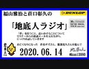 福山雅治と荘口彰久の「地底人ラジオ」  2020.06.14