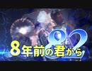 【実況】8年前の君から 第八十二陣【進撃の巨人2 FB】