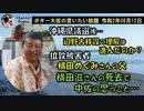 横田滋さん死去で中佐が思うこと ボギー大佐の言いたい放題 2020年06月11日 21時頃 放送分