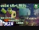 【ボイド・テラリウム】詰められ少女とお世話ロボのテラリウム theEnd(0); #20 【ゆっくり実況】