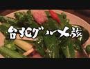 シャキっとプルン!「炒山蘇」は不思議な山菜  男爵台湾グルメ旅 Part2