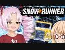 ついな(とそら)の1から分かる『SNOWRUNNER』