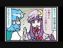 東方4コマ「がんばれ小傘さん」224 楽しい漫画家?さん カラオケ添え