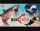 あかりと逝くManeaterの世界 Part2