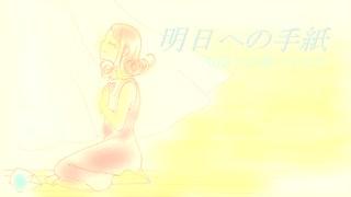 【AI謡子】明日への手紙【カバー】