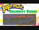 pop'n music Celebrity Songs ~有名人参加曲メドレー~