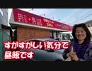 【2020-06-15】【ひさしぶりの食べ歩きネタ】車検とったあとに妻とふたりで台湾料理ランチ