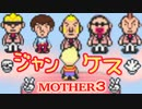 【MOTHER3】第4章[ト]~運命を賭けた勝負~