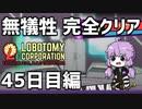 【Lobotomy Corporation】犠牲ゼロ完全クリア Part1【VOICEROID実況】
