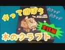 【STAYHOME企画】木の立体オブジェを作ろう part.2 ROBOTIME実践編