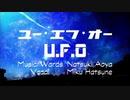 UFO/青屋夏生 歌ってみた ver.Nor