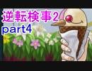 【初見実況】逆転するのだ^^part4【逆転検事2】