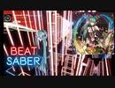 【Beat saber】ぶれないアイで