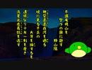 【詩吟 #05】頼山陽の『不識庵機山を撃つの図に題す(川中島)』を吟じてみた【VTuver/うぐいすもち】