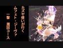 【MHWI】カズヤ弓使いが行く!#4 ムフェトジーヴァ 一撃周回コース【ゆっくり実況】