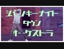 【歌って踊るタカハシ】ジャンキーナイトタウンオーケストラ【UTAUカバー+MMD】