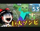 【Planet Coaster 】ようこそ! 博士パークへ! #53【ゆっくり実況】
