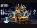 【FINALFANTASYⅦ】第15幕 ゴールドソーサー ~ 古代種の神殿【劇団けるべろす】