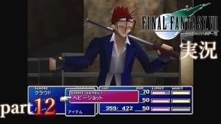 【FF7】あの頃やりたかった FINAL FANTASY VII を実況プレイ part12【実況】
