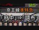 【車窓】京王線準特急「府中」⇒「調布」