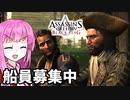 【アサシンクリード4】琴葉姉妹の優雅な海賊日誌#10