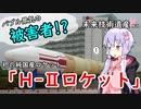 【H-Ⅱロケット】12分半で学ぶ日本の未来技術遺産【voiceroid解説】