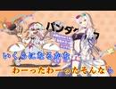 【ルビ有・字幕サイズ大】飢餓と宝玉(カラオケ字幕)